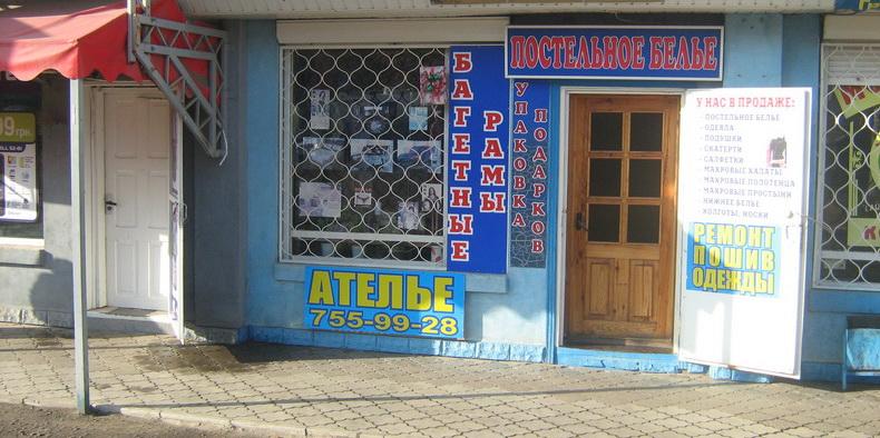 Вид на ателье С иголочки со стороны улица Академика Павлова, ТЦ Компас за спиной